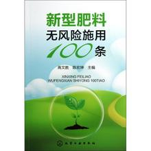 Risk free application of new fertilizer 100 works compiled by Gao Wensheng, Chen Hongkun, agricultural basic science and technology, Xinhua Bookstore, authentic books, chemical industry press