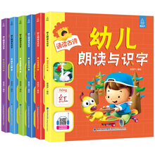 Children's reading and literacy 6 kindergarten textbooks literacy card preschool children's reading and literacy book 3-5-6 years old with pictures preschool children's learning to speak language enlightenment book reading picture King Pinyin book