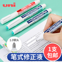 Japan uni Mitsubishi CLP300 steel head correction pen Correction liquid Correction liquid CLP - 300 80 construction hand-painted white highlight pen Student highlight pen Steel head modification liquid Imported stationery
