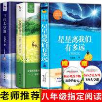 The teacher recommended the 8th grade must read The silent spring flying to the spaceport stars How far away is it from us Junior high school students Book on textbooks Reading extracurricular famous books Middle school students youth edition books Genuine full set of 3 books