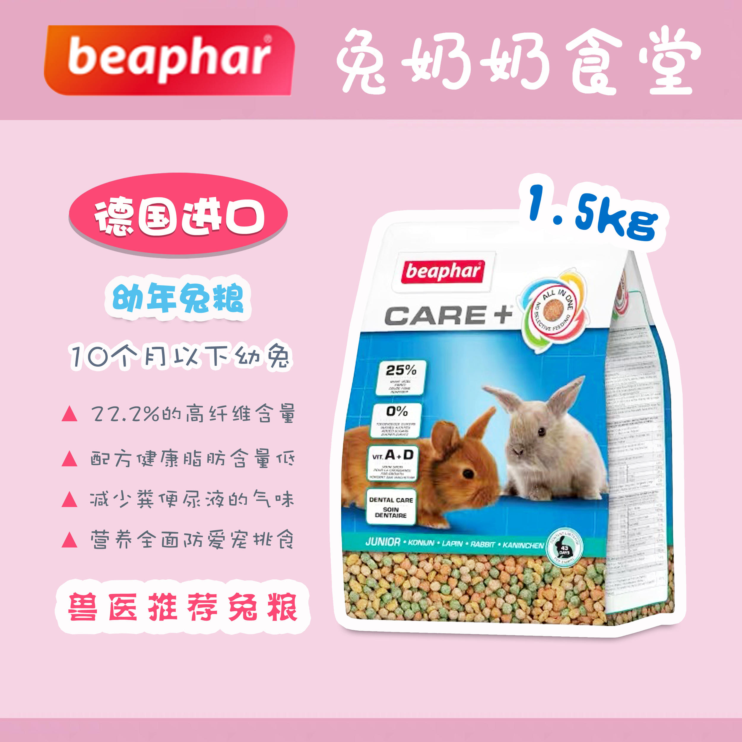 Немецкий Beaphar Double care Rabbit Food Weiba Adult rabbit food Young rabbit Food 1 5 кг