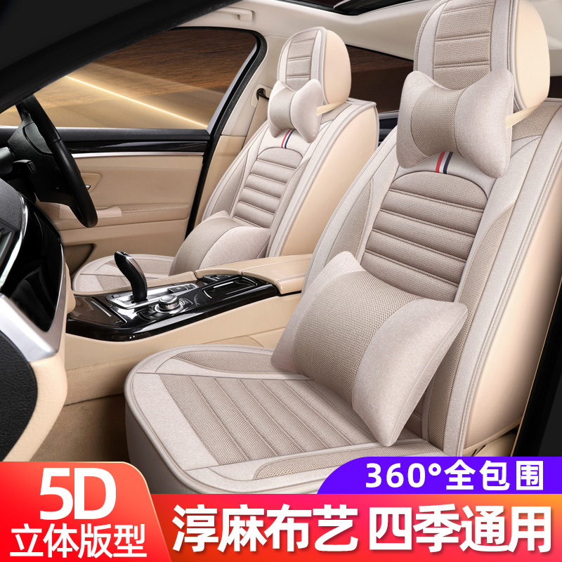 Car cushion 2021 new four seasons universal full surrounded seat cover car special seat cushion seat cover cotton linen fabric