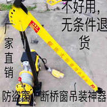 Hanging anti-theft net small household roll machine small L-type crane hand shake manual drop machine small home decoration fast pulley