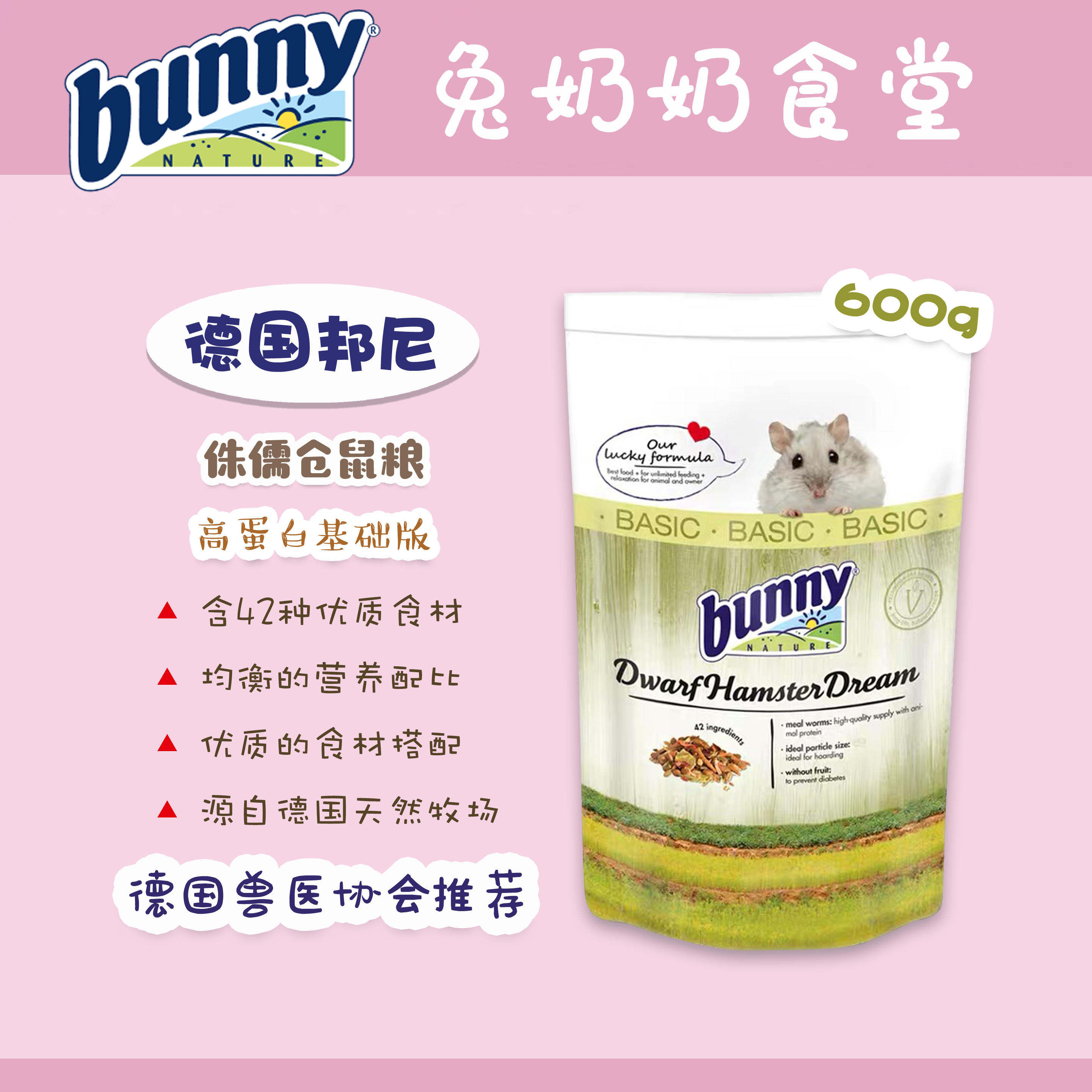 Spot Bunny Hamster Food Natural balance Натуральный карликовый хомяк food Основной корм 600 г Basic edition