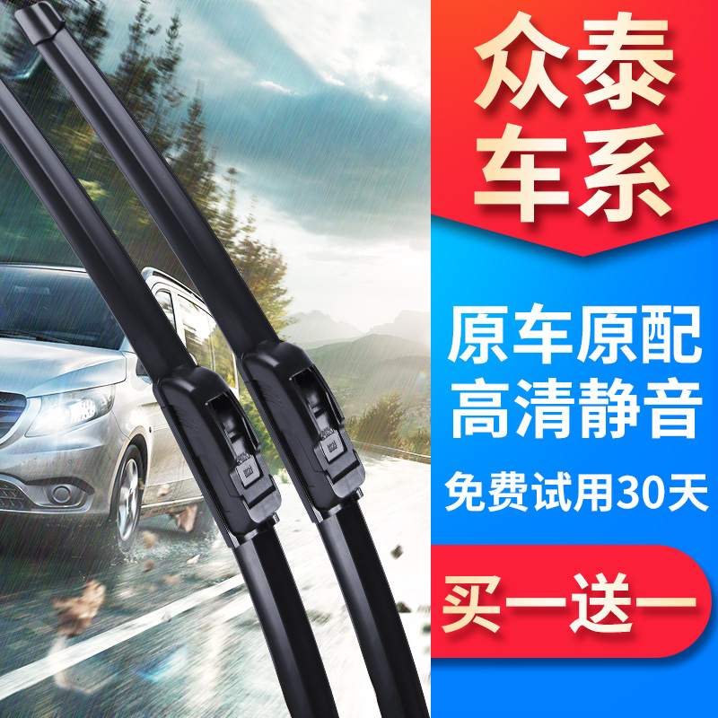 Suitable for Zhongtai car wiper cloud 100 sesame E200Z360Z560Z700 original special wiper strip