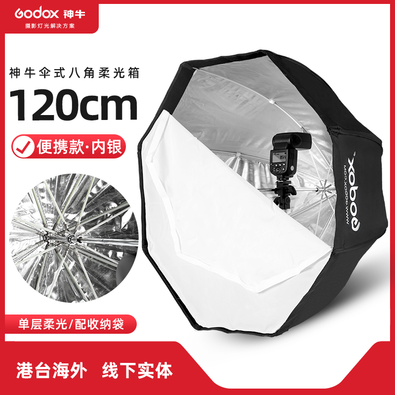 Shen Niu octagonal umbrella soft light box 120cm portable flash soft light cover Top light photography light universal