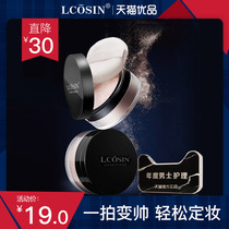 (Recommended by net red) Mens makeup loose powder Long-lasting concealer Oil control Waterproof powder for boys Loose powder