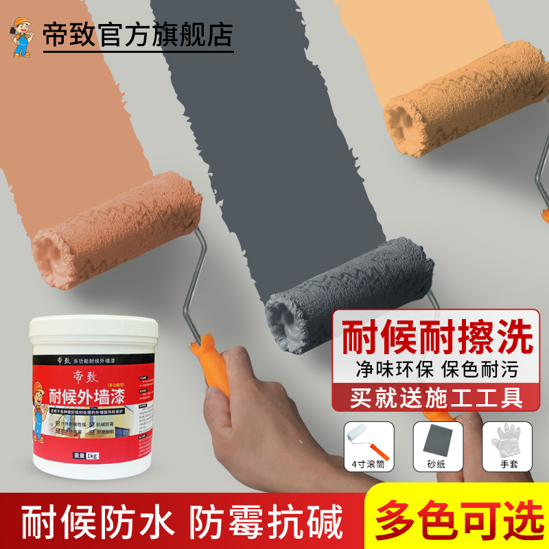 Exterior wall paint Waterproof sun protection durable paint Outdoor bathroom wall self-brush latex yellow white household paint