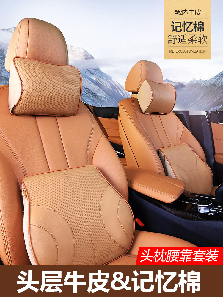 Car Lumbar Car seat Leather cushion lumbar cushion lumbar headrest Backrest Lumbar support memory cotton set