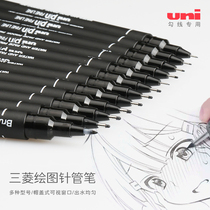 Japan uni Mitsubishi drawing needle pen Waterproof design Drawing pen Tracing hook line pen Stroke art special animation design Hand-drawn comic jane pen sketch pen Yee Yee Qianxi The same