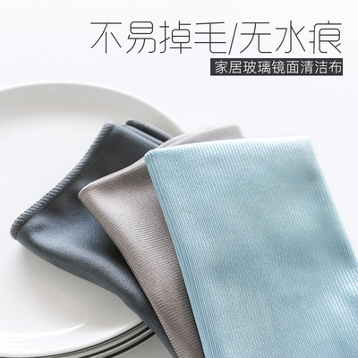 No wipe artifact off thickened non-easy cloth export hair watermark cleaning household cleaning Absorbent mirror rag glass
