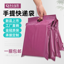 Qi Xin packaging hand express bag thickened waterproof clothing packaging bag custom large small purple express bag