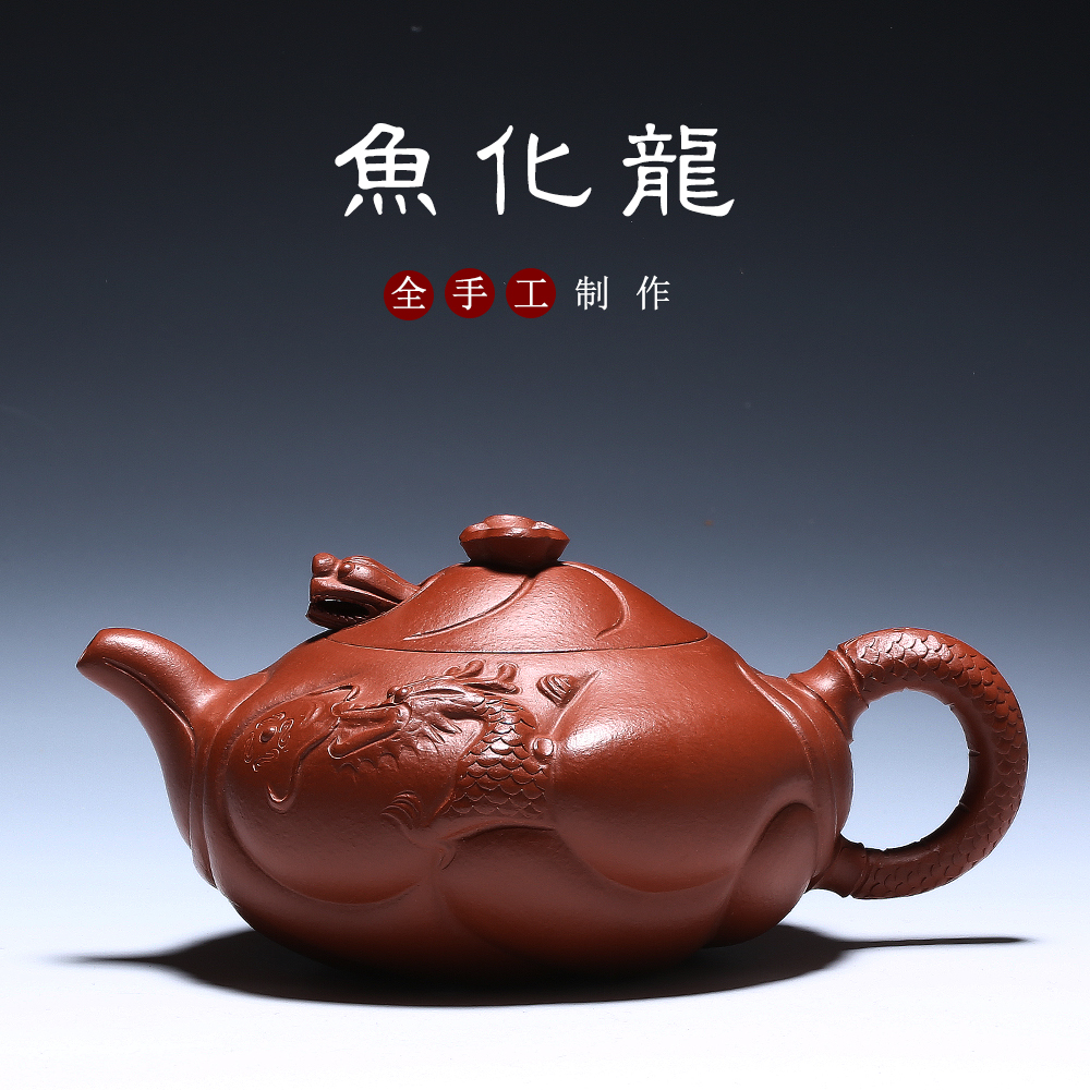 Special Yixing handmade purple sand pot high-grade craftsman famous ore Zhu mud fish dragon teapot tea set