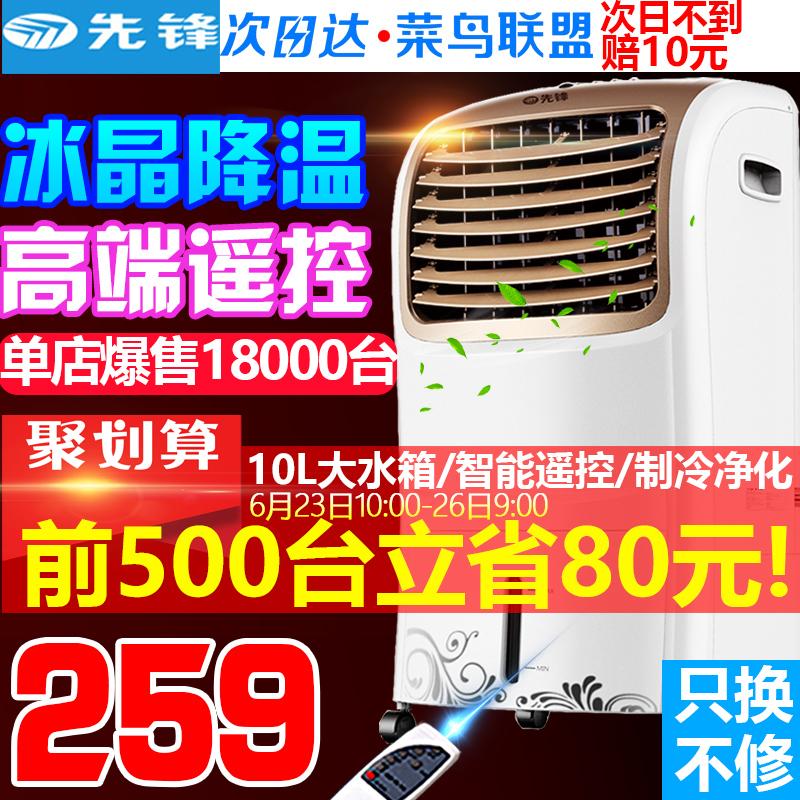 先锋空调扇单冷型冷风机家用静音遥控制冷扇水冷制冷器移动小空调