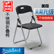Meisi plastic steel frame folding chair Training chair Reception chair Staff chair Conference chair Office chair