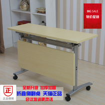 Movable staff office training table Negotiation table Foldable Long conference table Roll over Simple reading desk