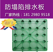 Roof greening vegetable plastic hydrophobic plate drainage plate water storage and drainage filter plate