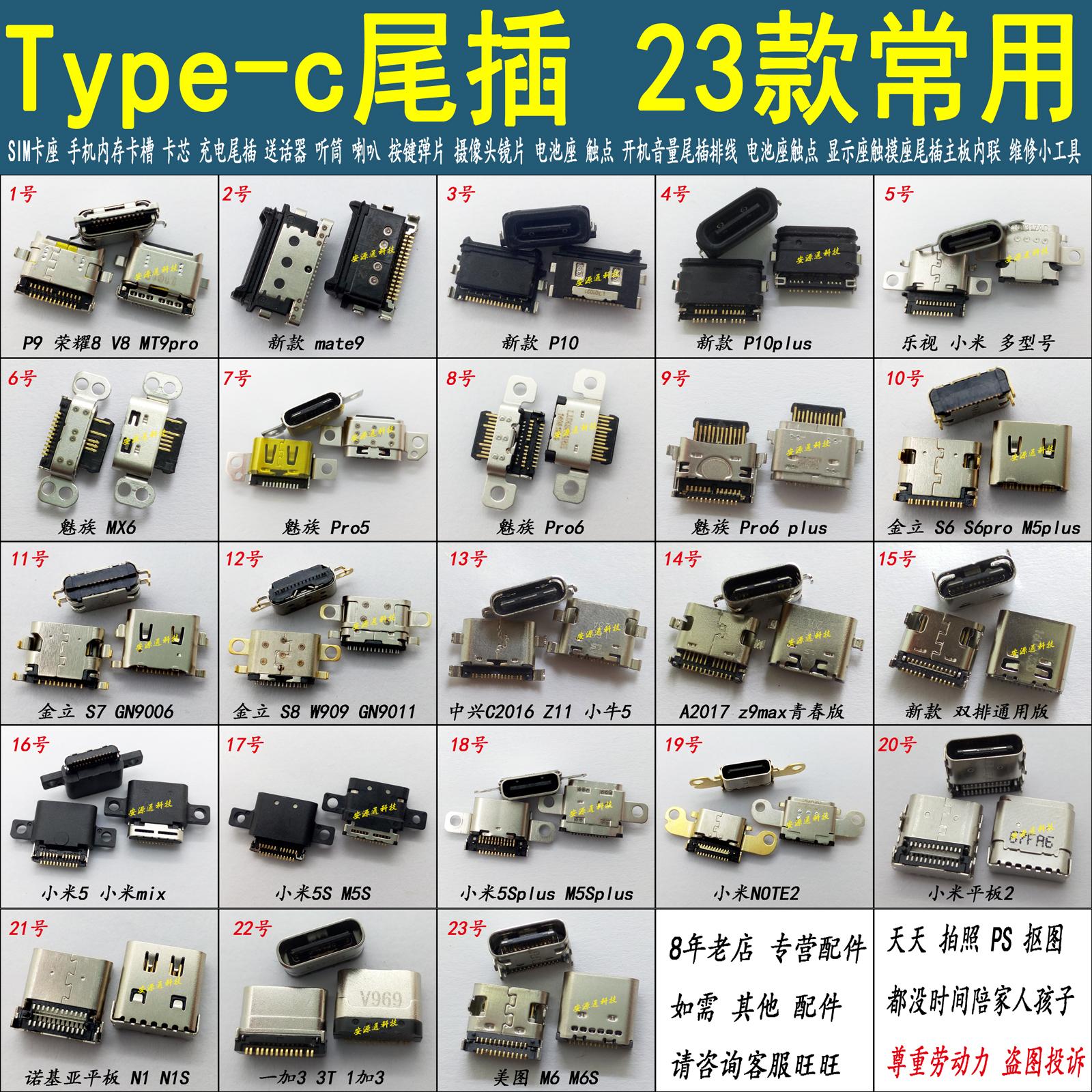 尾插充电口适用华为P9 小米4C M5S plus 金立S6/7/8 魅族Pro5乐视