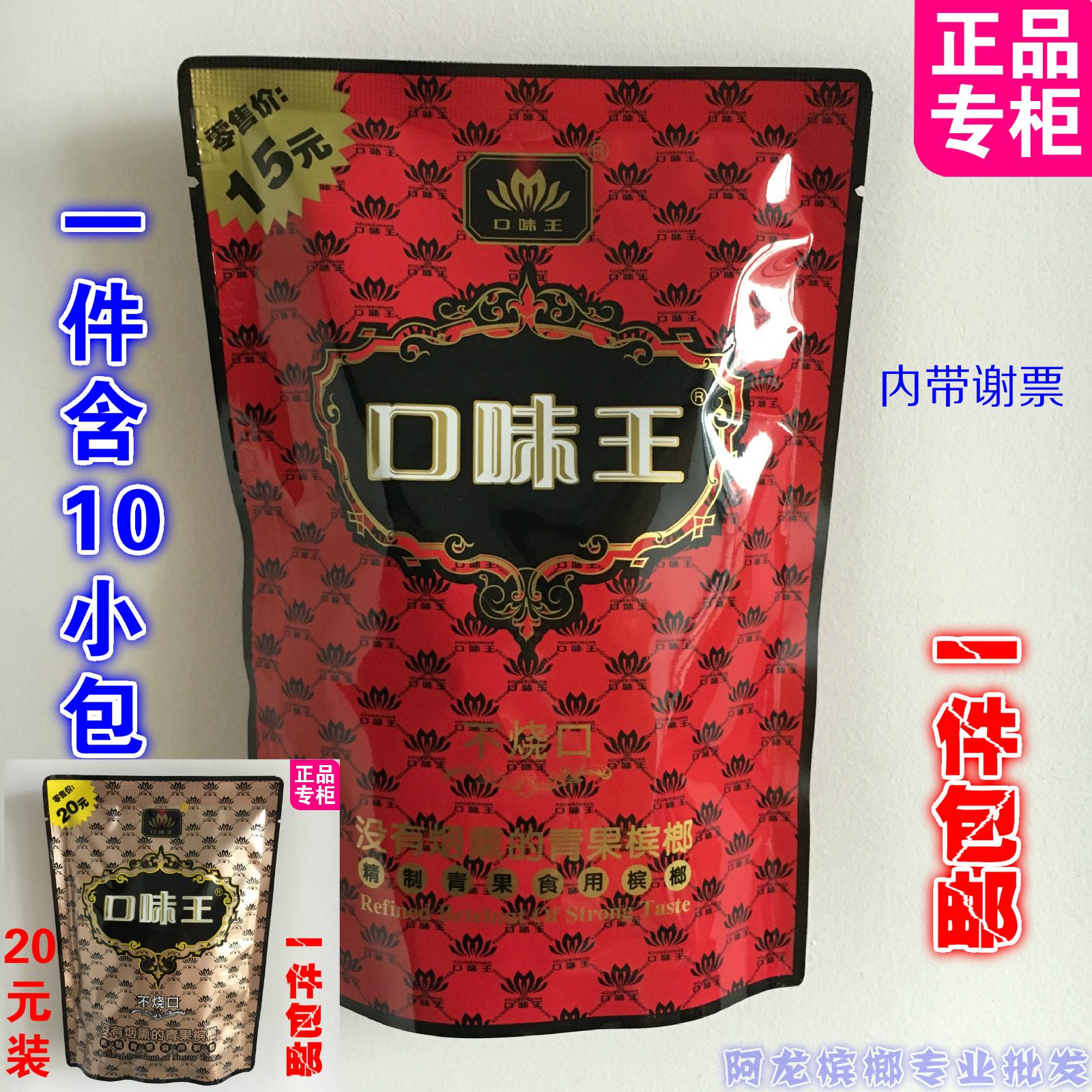 Вкус король сафлоровое 15 юань наряд арековая пальма [榔10] пакет арековая пальма мужчина 20 золотой яркий порт сжигать рот фрукты жир брат гость разброс семена
