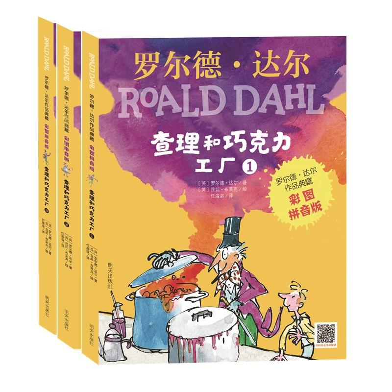 《查理和巧克力工厂》套装3册查理和巧克力工厂全套3册彩图注音版送给低年级孩子的礼物~