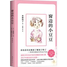 【爱心树】儿童文学窗边的小豆豆