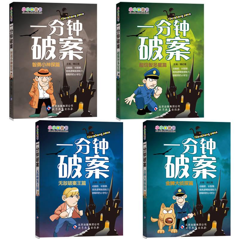 一分钟破案大全4册 6-8-10-12-15周岁三四五六年级儿童侦探推理书儿童文学故事老师推荐书大侦探小学生课外阅读书籍读物(一分钟破案大全4册儿童侦探推理书)