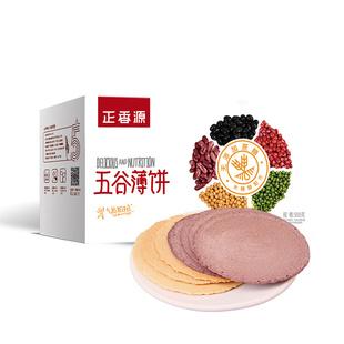正香源五谷杂粮饼干粗粮代餐
