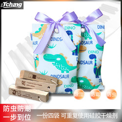 Tianchang 200g*4 piano special insect-proof and moisture-proof agent, musical instrument desiccant, mildew-proof bag, dehumidification, variable color, repeatable