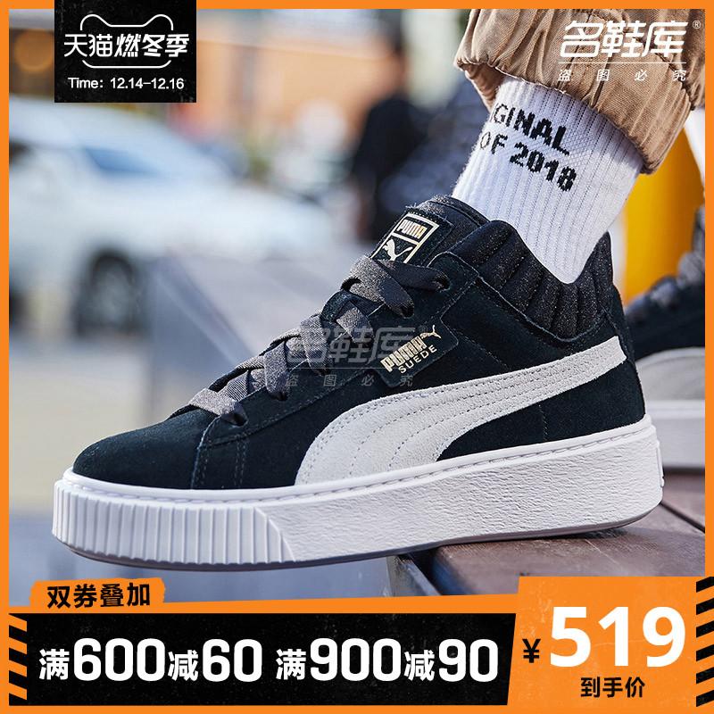 PUMA彪马2019冬新款运动鞋v男鞋小白鞋厚男鞋鞋高帮底板女鞋366717