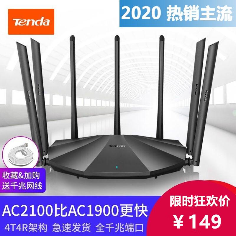 腾达AC23无线WIFI双频5G高速千兆2100M家用大户型智能穿墙路由器