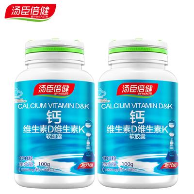 2瓶汤臣倍健液体钙软胶囊碳酸钙维生素DK2成人男女儿童性补钙片