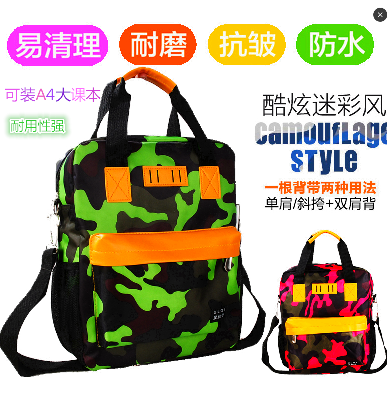 Primary schoolbag men and women tutoring bag 1-3-6 grade children's shoulder tutoring bag hand-held tutoring package art package