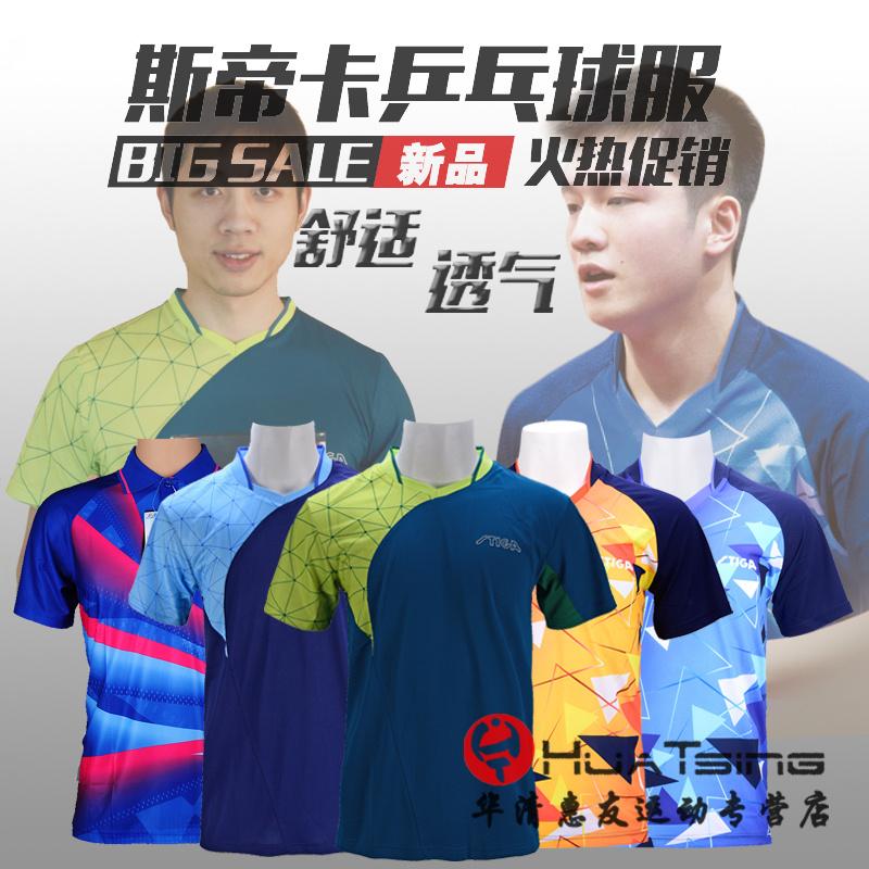 STIGA斯帝卡斯蒂卡19新款乒乓球服装男女短袖短裤运动比赛服