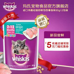 【原装进口】伟嘉猫湿粮猫咪零食幼猫妙鲜包吞拿鱼味85g*12