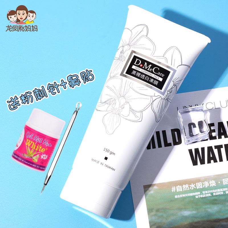 Đài Loan domecare Xinlan DMC Máy hút mụn đầu đen cầm tay White Clear Pore Mask - Mặt nạ