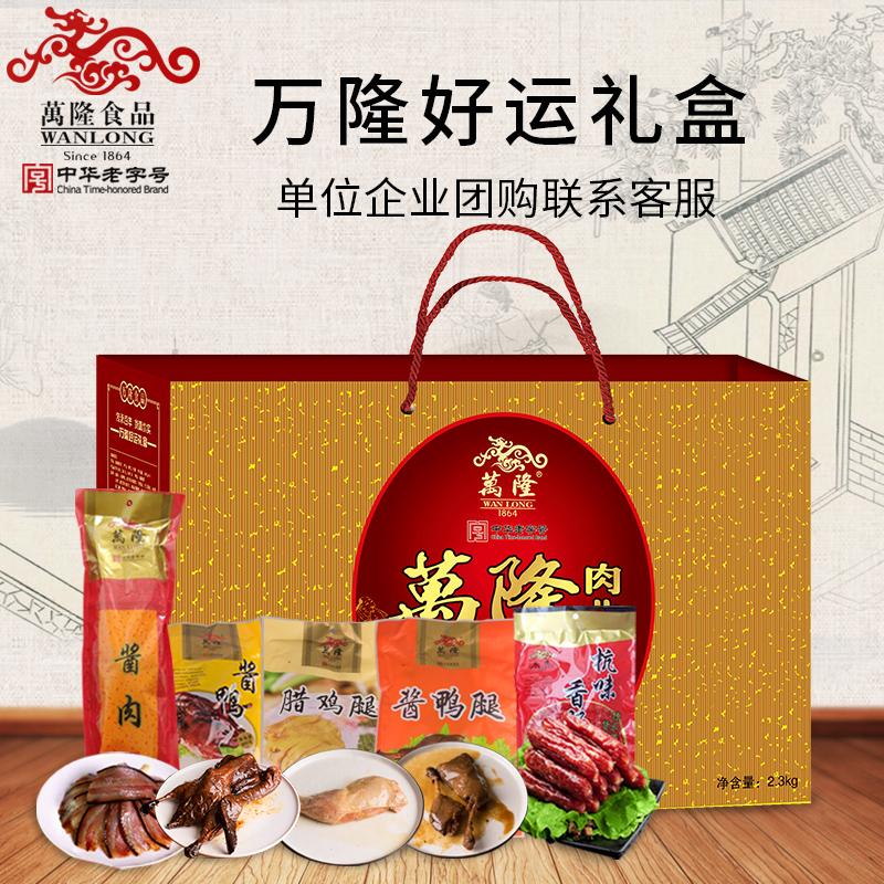 万隆好运礼盒装老字号杭州特产小吃酱鸭香肠火腿年货大礼包送礼