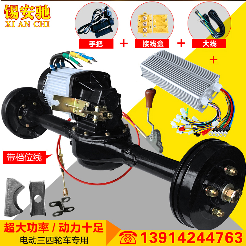 Xi'anchi electric three-four wheeler 60V72V2500W high-power high-speed  shifting motor integrated rear axle assembly