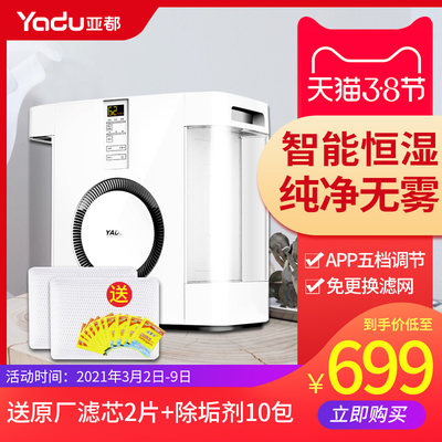 Yadu Air Humidifier ...