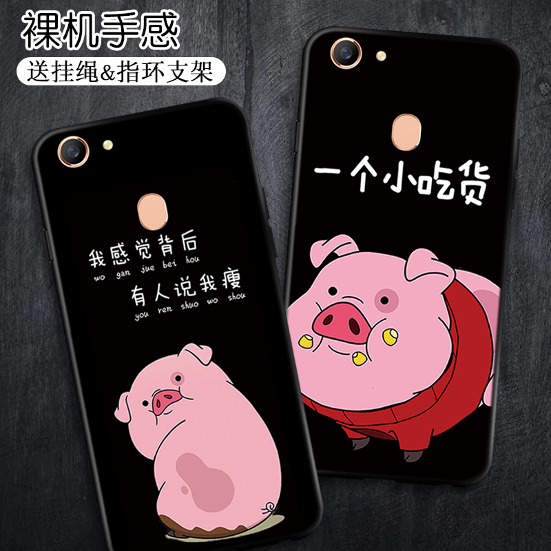 Oppoa73 mobile phone shell a83 scrub full set of cute cartoon pink shake pig lovers funny personality female models