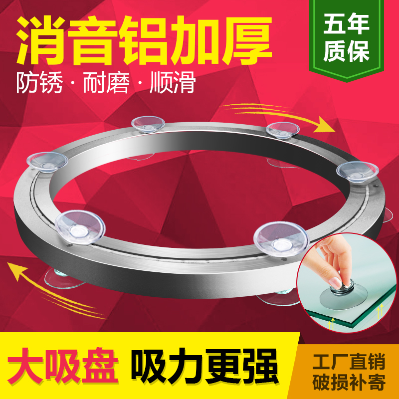 Dining table turntable base Round table rotating aluminum alloy silent bearing Dining table table Glass solid wood turntable base