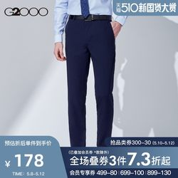G2000 friendly series classic wear-resistant straight-leg trousers men's self-cultivation business formal wear pants