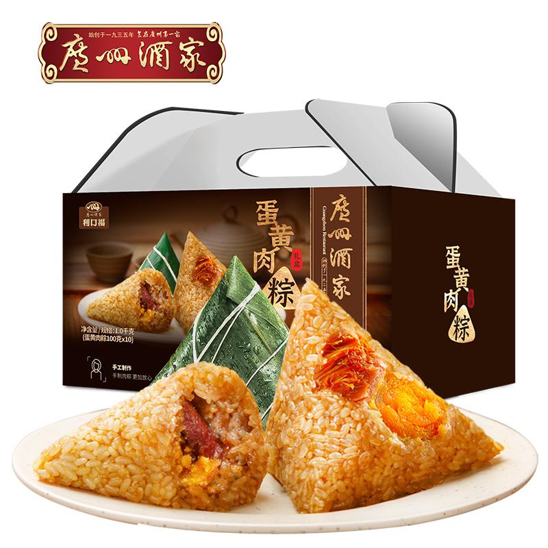 广州酒家 蛋黄肉粽礼盒装礼品10只装肉粽子端午节送礼龙舟粽团购