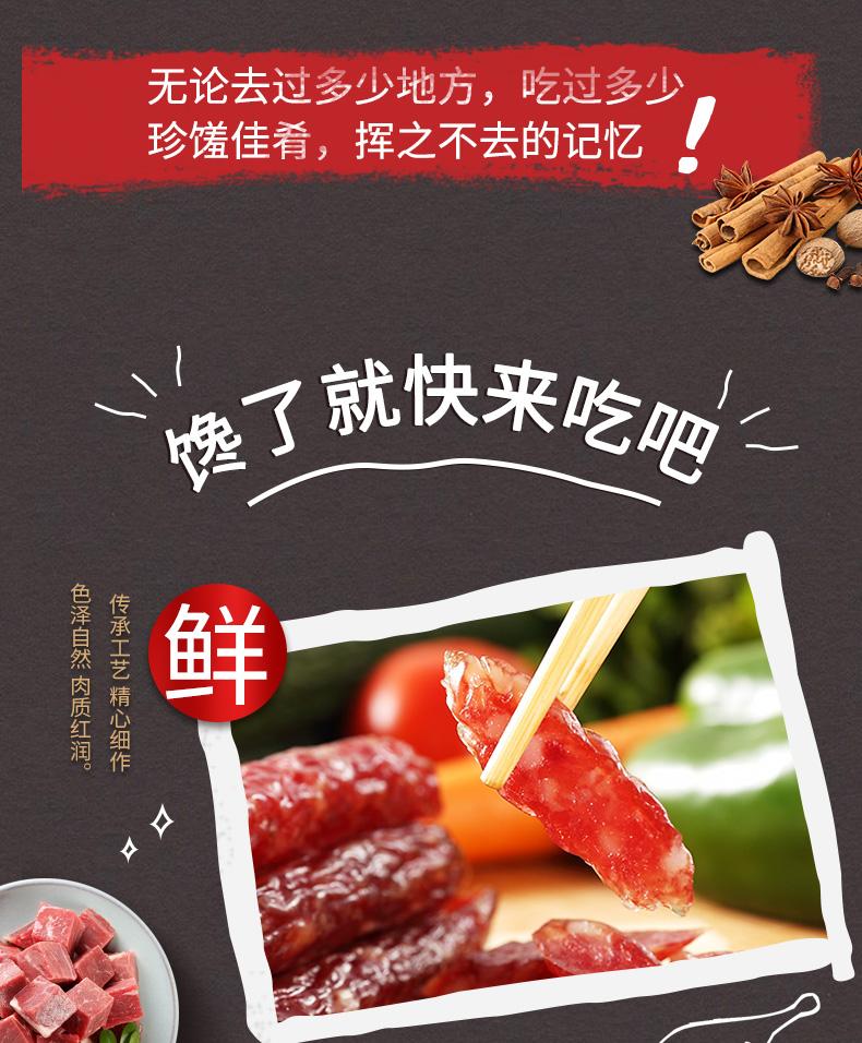 广州酒家 7分瘦 广式福满腊肠 475g 图3