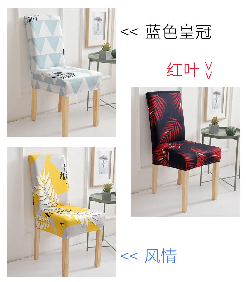 彈力椅子套詳情_08.jpg