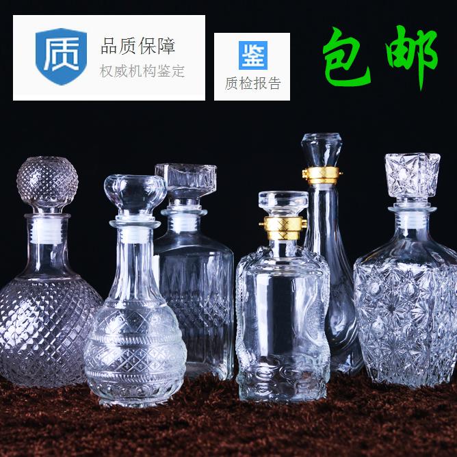 无铅透明玻璃酒瓶红酒瓶密封葡萄泡酒瓶白酒瓶小酒瓶子空酒瓶包邮