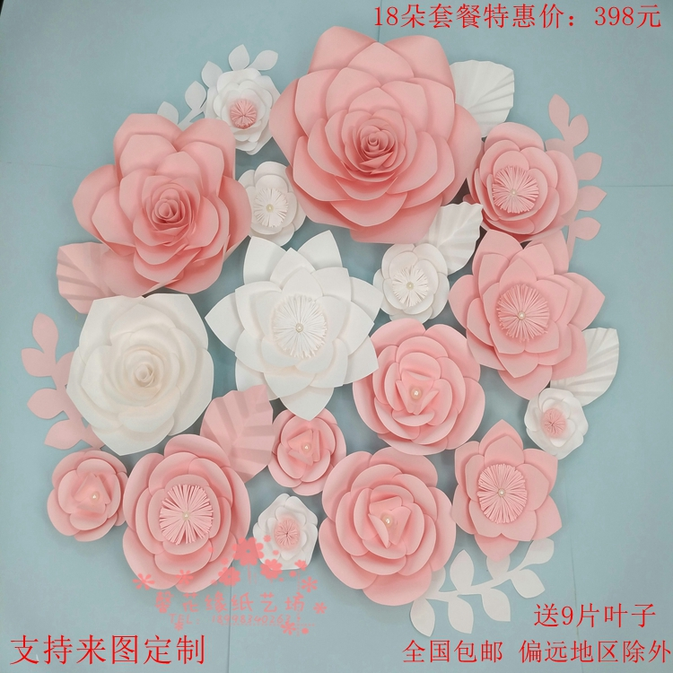 Usd 10698 18 set wedding wedding stage decoration large paper 18 set wedding wedding stage decoration large paper flower window photo studio background products simulation paper mightylinksfo