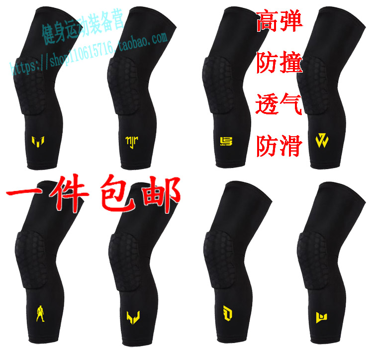 29c0e46193aa8 McGrady hardenwei less Macy knee pads anti-skid anti-skid lengthened  honeycomb knee pads leggings male basketball sports protective gear