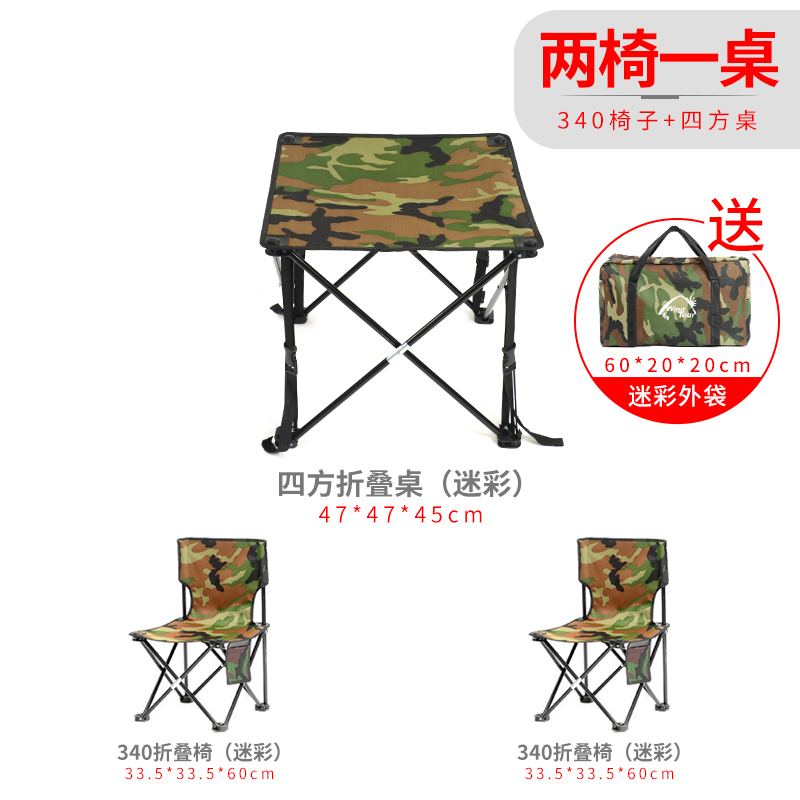 Цвет: Камуфляж стол и стул набор (2+1)