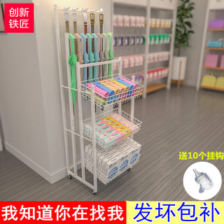 Creative excellent shelf rain umbrella shelf floor type sole umbrella frame showcase mobile supermarket promotion rack