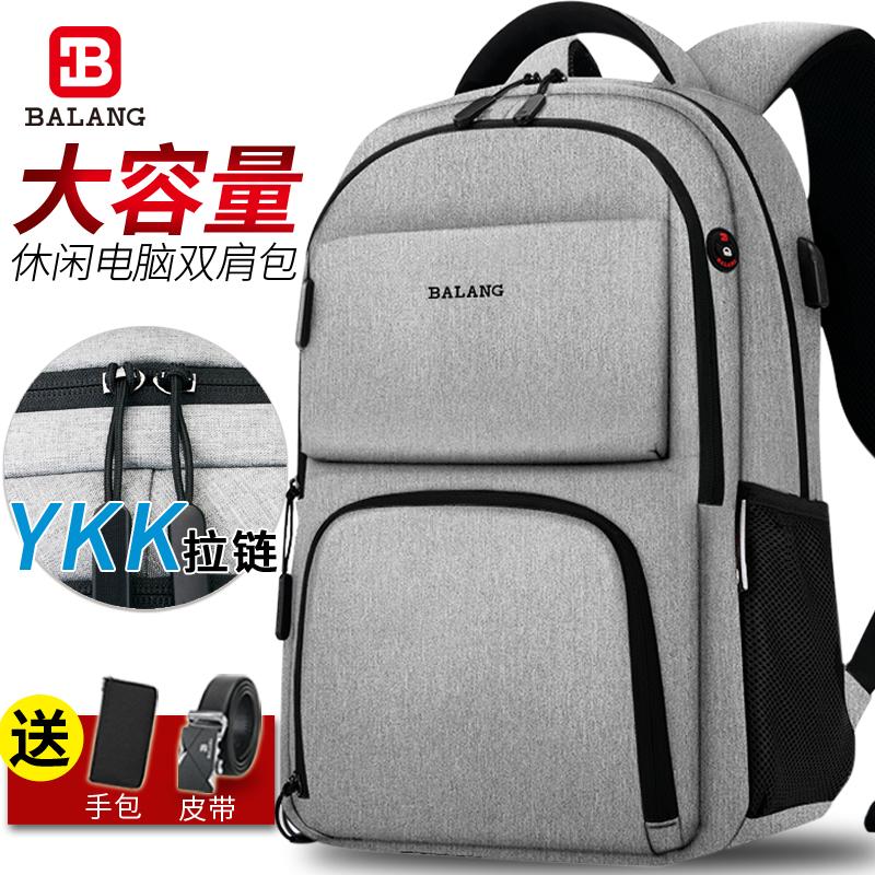巴朗背包男士双肩包韩版旅行包休闲高中大学生书包简约时尚电脑包